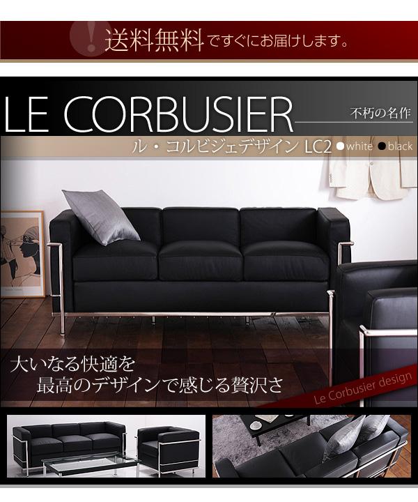 巨匠コルビジェによる伝説のソファを完全復刻!、画像をクリックすると、拡大画像が表示されます。